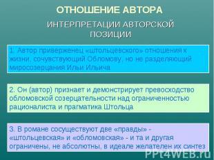 ОТНОШЕНИЕ АВТОРА ИНТЕРПРЕТАЦИИ АВТОРСКОЙ ПОЗИЦИИ 1. Автор приверженец «штольцевс
