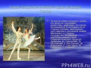 Герои Социалистического труда Большого Театра За всю историю Большого театра его