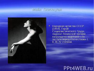 Майя Плисецкая Народная артистка СССР (1959), Герой Социалистического Труда, лау