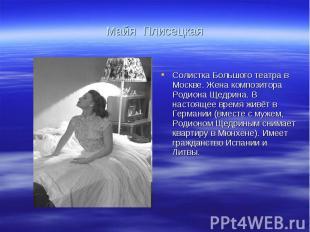 Майя Плисецкая Солистка Большого театра в Москве. Жена композитора Родиона Щедри