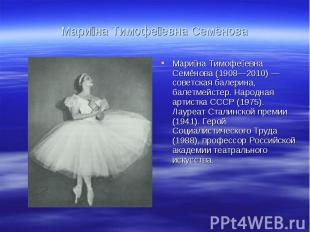 Мари на Тимофе евна СемёноваМари на Тимофе евна Семёнова (1908—2010) — советская