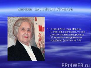 Мари на Тимофе евна Семёнова 9 июня 2010 года Марина Семёнова скончалась у себя