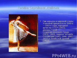 Гали на Серге евна Ула нова Пик карьеры и мировой славы Улановой пришёлся на 194