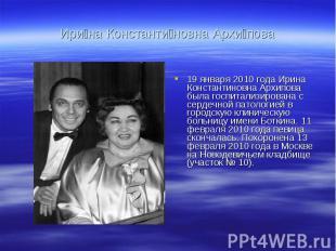 Ири на Константи новна Архи пова 19 января 2010 года Ирина Константиновна Архипо