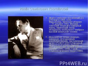 Ива н Семёнович Козло вскийИва н Семёнович Козло вский (11 (24) марта 1900, село