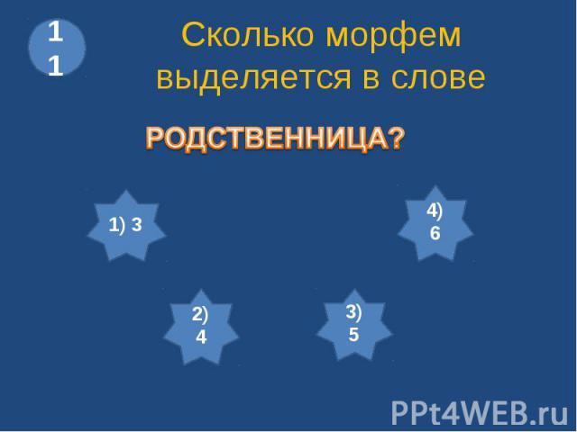 Сколько морфем выделяется в словеРОДСТВЕННИЦА?