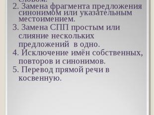 1. Замена однородных членов предложения обобщающим словом. 2. Замена фрагмента п