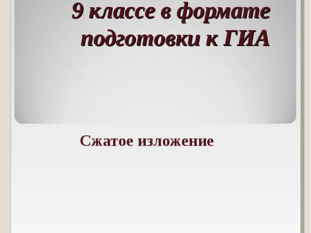 Урок русского языка в 9 классе в формате подготовки к ГИА Сжатое изложение