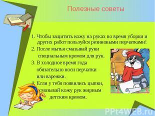 Полезные советы 1. Чтобы защитить кожу на руках во время уборки и других работ п