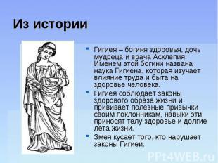 Из историиГигиея – богиня здоровья, дочь мудреца и врача Асклепия. Именем этой б