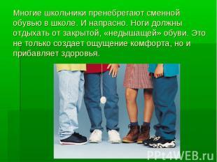 Многие школьники пренебрегают сменной обувью в школе. И напрасно. Ноги должны от