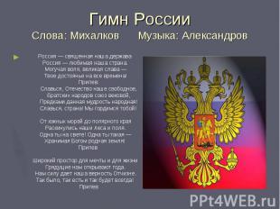 Гимн России Слова: Михалков Музыка: Александров Россия— священная наша держава,