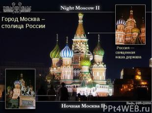 Город Москва – столица России