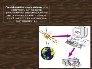 Геоинформационные системы - это инструменты для обработки пространственной инфор