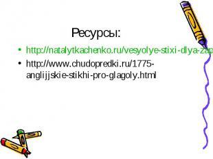 Ресурсы: http://natalytkachenko.ru/vesyolye-stixi-dlya-zapominaniya-anglijskix-s