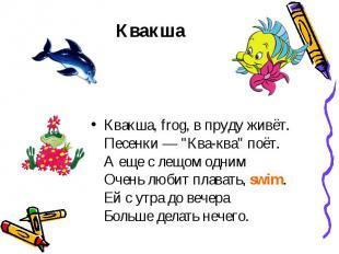 """Квакша Квакша, frog, в пруду живёт. Песенки — """"Ква-ква"""" поёт. А еще с лещом од"""