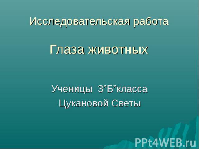 """Исследовательская работа Глаза животных Ученицы 3""""Б""""класса Цукановой Светы"""