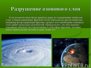 Разрушение озонового слоя Хотя человечеством были приняты меры по ограничению вы