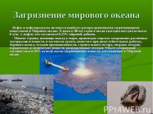 Загрязнение мирового океана Нефть и нефтепродукты являются наиболее распростран