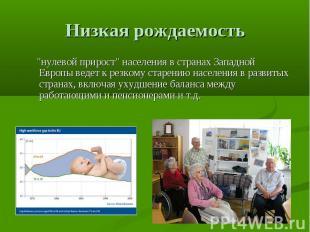 """Низкая рождаемость """"нулевой прирост"""" населения в странах Западной Европы ведет к"""