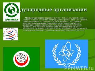 Международные организации Международной организациейсчитается постоянное объеди