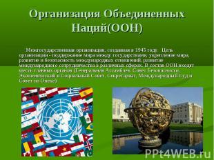 Организация Объединенных Наций(ООН) Межгосударственная организация, созданная в