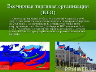 Всемирная торговая организация (ВТО) Является организацией глобального значения