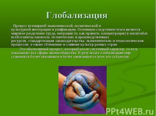 Глобализация Процесс всемирной экономической, политической и культурнойинтеграц