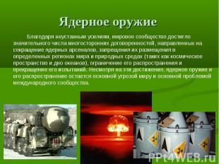 Ядерное оружие Благодаря неустанным усилиям, мировое сообщество достигло значите