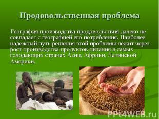 Продовольственная проблема Географияпроизводства продовольствия далеко не совпа