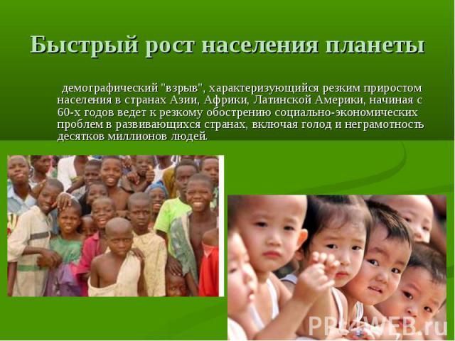 Быстрый рост населения планеты демографический