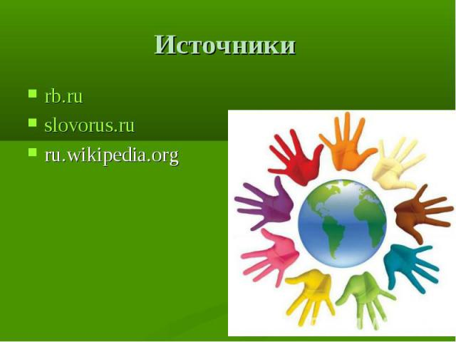 Источники rb.ru slovorus.ru ru.wikipedia.org