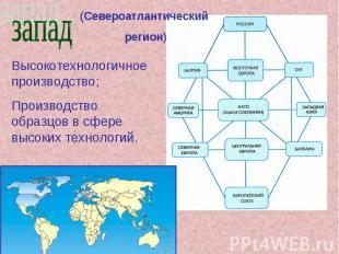 (Североатлантический регион) Высокотехнологичное производство; Производство обра