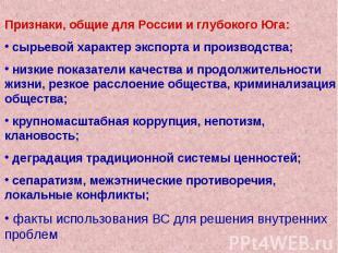 Признаки, общие для России и глубокого Юга: сырьевой характер экспорта и произво