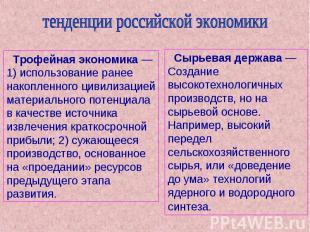 тенденции российской экономики Трофейная экономика— 1)использование ранее на
