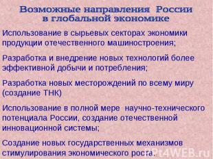 Возможные направления России в глобальной экономике Использование в сырьевых сек