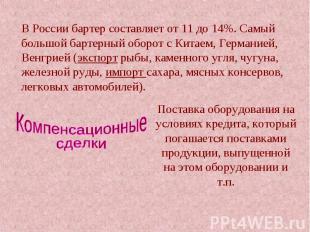 В России бартер составляет от 11 до 14%. Самый большой бартерный оборот с Китаем