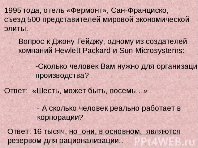 1995 года, отель «Фермонт», Сан-Франциско, съезд 500 представителей мировой экономической элиты. Вопрос к Джону Гейджу, одному из создателей компаний Hewlett Packard и Sun Microsystems: Сколько человек Вам нужно для организации производства? Ответ: …