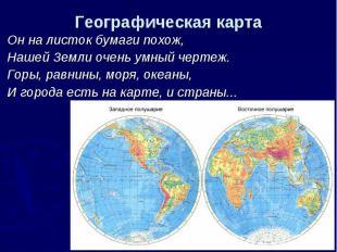 Географическая карта Он на листок бумаги похож, Нашей Земли очень умный чертеж.