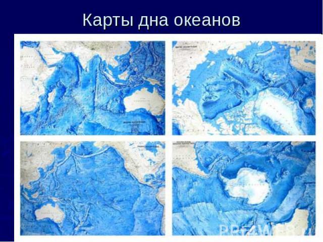Карты дна океанов