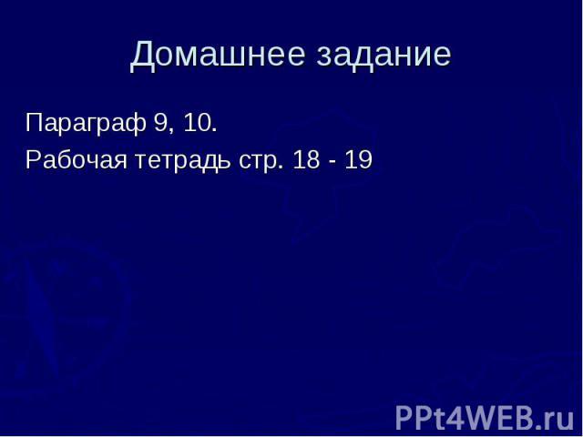 Домашнее задание Параграф 9, 10. Рабочая тетрадь стр. 18 - 19