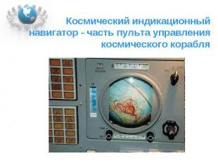 Космический индикационный навигатор - часть пульта управления космического кораб
