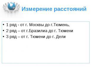 Измерение расстояний 1 ряд - от г. Москвы до г.Тюмень, 2 ряд – от г.Бразилиа до