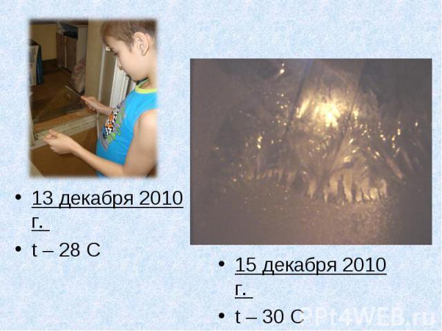 13 декабря 2010 г. t – 28 С 15 декабря 2010 г. t – 30 С