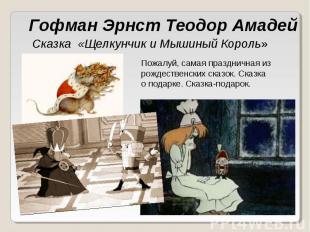 Гофман Эрнст Теодор Амадей Сказка «Щелкунчик и Мышиный Король» Пожалуй, самая пр
