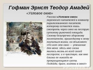 Гофман Эрнст Теодор Амадей «Угловое окно» Рассказ «Угловое окно» переносит читат