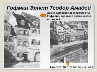 Гофман Эрнст Теодор Амадей Дом в Бамберге, в котором жил Гофман и где ныне разме