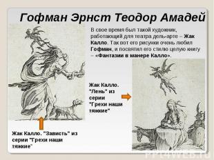 Гофман Эрнст Теодор Амадей В свое время был такой художник, работающий для театр