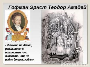 Гофман Эрнст Теодор Амадей «Я похож на детей, родившихся в воскресенье: они видя