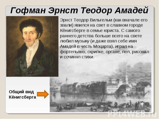 Гофман Эрнст Теодор Амадей Эрнст Теодор Вильгельм (как вначале его звали) явился на свет в славном городе Кёнигсберге в семье юриста. С самого раннего детства больше всего на свете любил музыку (и даже взял себе имя Амадей в честь Моцарта), играл на…